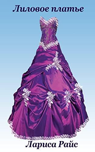 9781508480037: Lilac dress (Russian Edition)