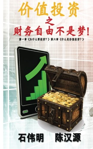 Mandarin Value Investing Guide: Steps to Financial: Tan, Kent