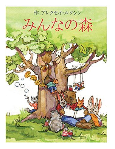 9781508582878: Tales of The Friendly Forest (Japanese Edition)