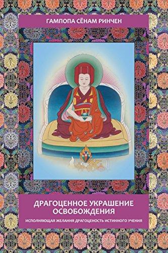 Gampopa. Jewel Ornament of Liberation: Gampopa, Sonam Rinchen