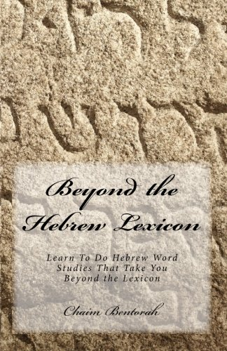 9781508601036: Beyond the Hebrew Lexicon: Learn To Do Hebrew Word Studies That Take You Beyond the Lexicon