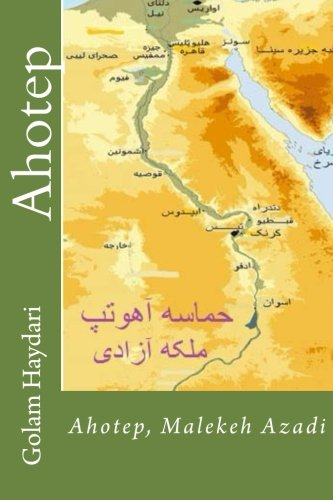 9781508603078: Ahotep: Malakeh Azadi