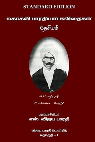 9781508658405: Mahakavi Bharatiyar Kavithaigal  Volume 1: Desiyam