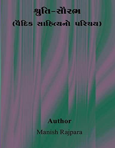 Shruti-Saurabh(vaidik Sahitya No Parichay): Rajpara, Manish