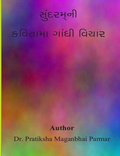 9781508712268: Sundaram ni kavitama Gandhi vichar (Gujarati Edition)
