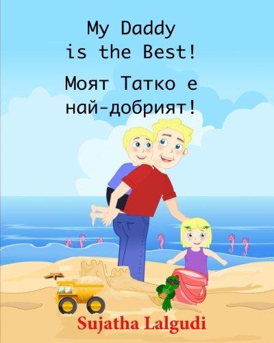 My Daddy is the best!: (Bulgarian Edition) Bulgarian Kids book. (Bilingual Edition) English ...