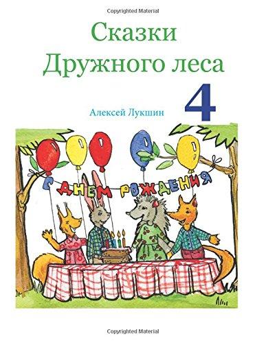 9781508802495: Skazki Druzhnogo lesa 4 (Volume 4) (Russian Edition)
