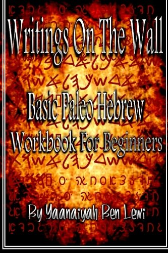 9781508802877: WRITINGS ON THE WALL: Basic Paleo Hebrew Workbook For