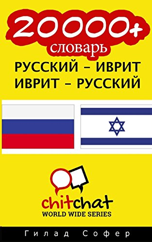 9781508868583: 20000+ Russian - Hebrew Hebrew - Russian Vocabulary