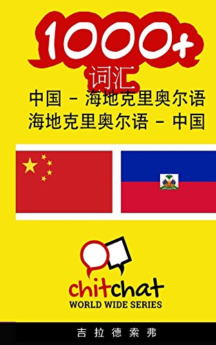 9781508872818: 1000+ Chinese - Haitian Creole Haitian Creole - Chinese Vocabulary (Chinese Edition)