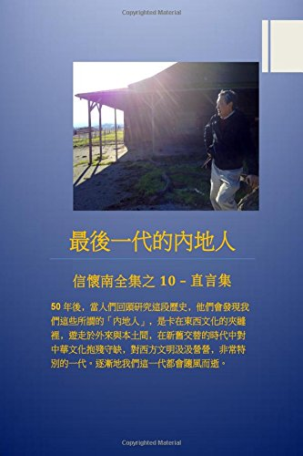 9781508893400: The Last Generation of NDR: Born To Be Unique (The Collection of Essays by Xin Huai Nan) (Volume 10) (Chinese Edition)