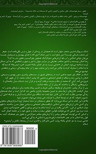 9781508906988: No god but God Farsi (Persian Edition)