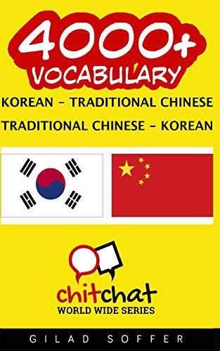 9781508910923: 4000+ Korean - Traditional Chinese Traditional Chinese - Korean Vocabulary (Korean Edition)