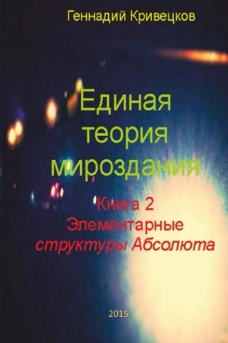 9781508949978: Unified theory of the universe - 2.: Book 2. The basic structure of the Absolute (Volume 2) (Russian Edition)