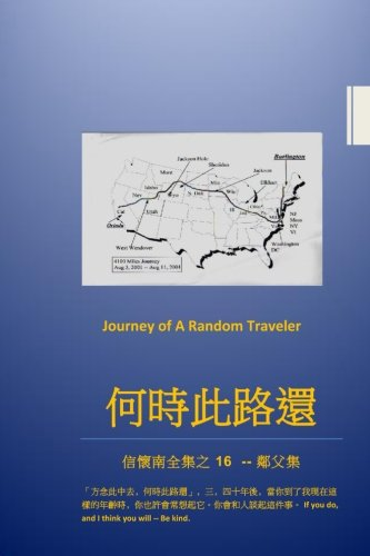 9781508959861: Journey Of A Random Traveler: The Road To Remember (The Collection of Essays by Xin Huai Nan) (Volume 16) (Chinese Edition)