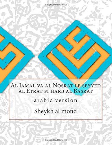 9781508972105: Al Jamal va al Nosrat le seyyed al Etrat fi harb al Basrat: arabic version (Arabic Edition)
