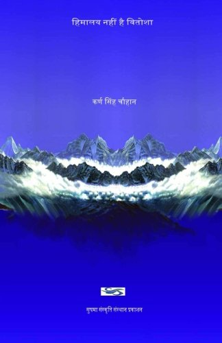 Vitosha Is Not Himalaya: Poetry-Collection: Chauhan, Dr Karan