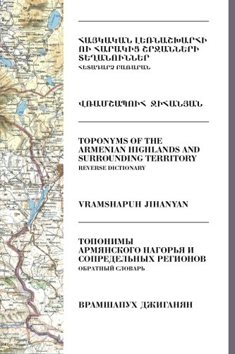 9781508997269: Toponyms of the Armenian Highlands and Surrounding Territory: Reverse Dictionary (Russian Edition)