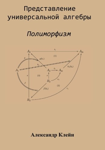 9781511464949: Representation of Universal Algebra (Russian Edition): Polymorphism
