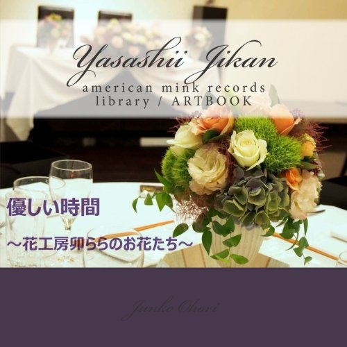 9781511566667: Yasashii jikan ~ Flowers of the flower studio Urara ~: American Mink Records library / ART BOOK: Volume 2