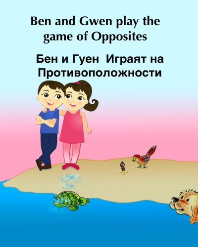 9781511582490: Children's Bulgarian book: Ben and Gwen Play the game of opposites: (Bulgarian Edition) Bulgarian Kids book. (Bilingual Edition) English Bulgarian ... 4 (Bilingual Bulgarian books for children)