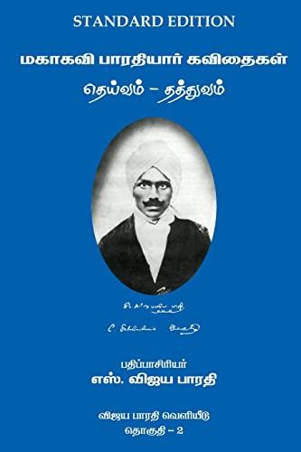 9781511584432: Mahakavi Bharatiyar Kavithaigal Volume 2: Deivam-Thathuvam (Tamil Edition)
