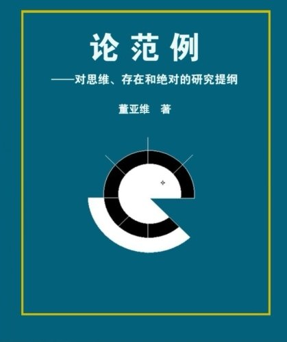 9781511621014: Explanation of Instancology: Outline of the study of ontology and the absolute (Chinese Edition)