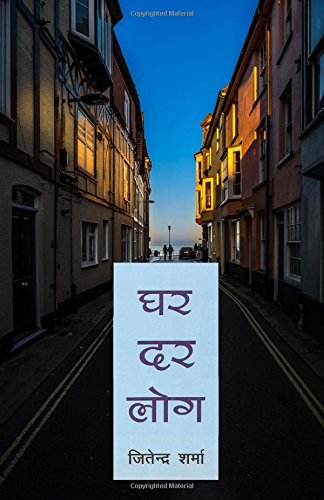 9781511623070: Ghar Dar Log (Hindi Novel) (Hindi Edition)