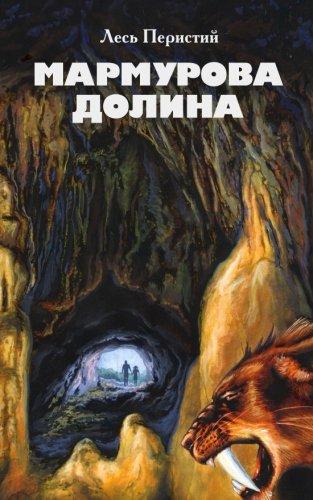 9781511625371: Marble valley (Ukrainian Edition)