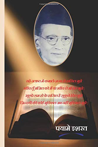 9781511637619: Payame Isharat (Hindi Edition)