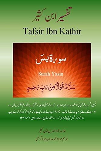 9781511670678: Quran Tafsir Ibn Kathir: Surah Yasin (Urdu) (Volume 36) (Urdu Edition)