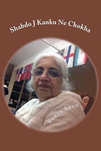 Shabdo J Kanku Ne Chokha: By -Kunta: Shah, Mrs Kunta