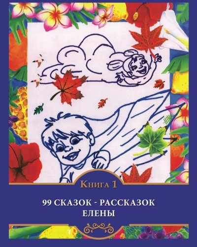 9781511702911: 99 Tales by Elena (Vol.1): Illustrated Fairy Tales for Children (Russian Edition) (Volume 1)