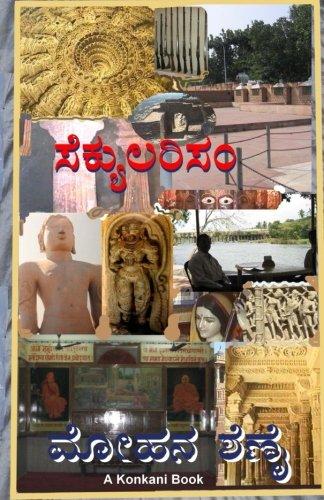9781511744515: Secularism (Kannada Edition)