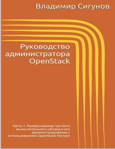9781511800037: OpenStack Administrator's Guide. Part 1 (Russian Edition): Rukovodstvo administratora OpenStack