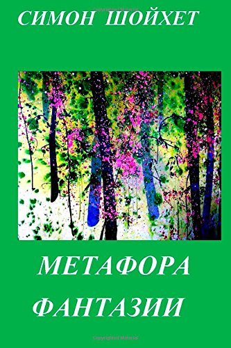 9781511801928: Metafora of fantasy (Russian Edition)