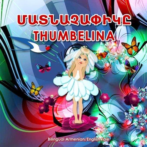 9781511854276: Matnachapik/Thumbelina, Bilingual Armenian/English Tale: Adapted Dual Language Fairy Tale by Hans Christian Andersen. Picture Book for Kids
