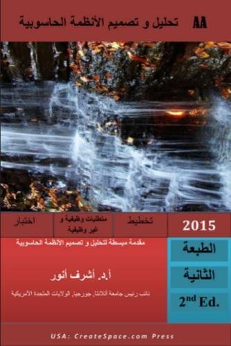 9781511875769: A Brief Introduction to System Analysis & Design (In Arabic) (Volume 1) (Arabic Edition)