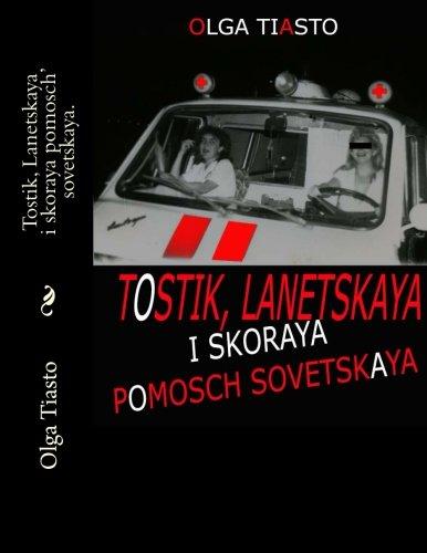 9781511896993: Tostik, Lanetskaya i skoraya pomosch' sovetskaya. (Russian Edition)