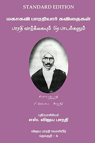 9781511916318: Mahakavi Bharatiyar Kavithaigal Volume 4: Bharati Vazhkkaiyum Pira Padalgalum (Tamil Edition)
