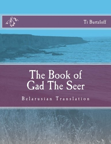 9781511932868: The Book of Gad The Seer: Belarusian Translation
