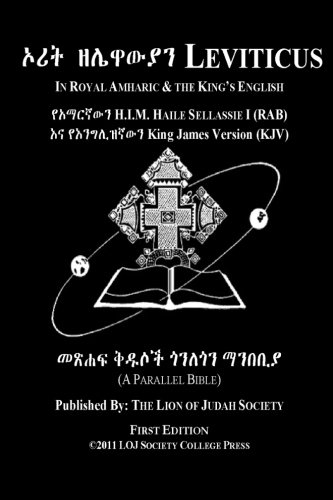 9781511933292: Leviticus In Amharic and English (Side by Side): The Third Book Of Moses The Amharic Torah Diglot (Amharic and English Edition)