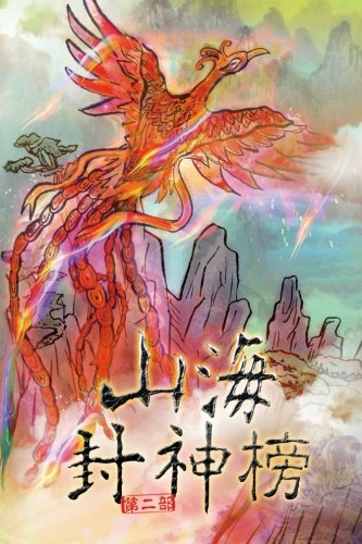 Realm of Chaos Vol 1: Traditional Chinese: Kenneth Lu
