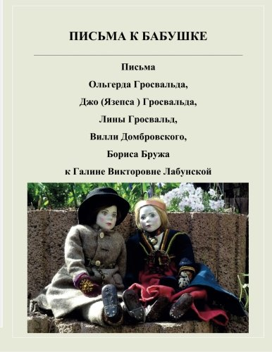 9781511950060: Letters to My Grandmother (Russian Edition)