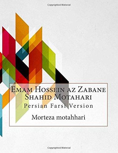 9781511973885: Emam Hossein az Zabane Shahid Motahari: Persian Farsi Version
