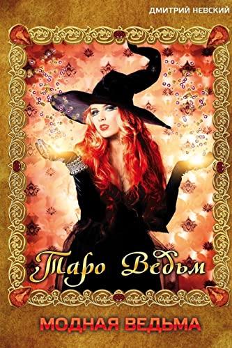 9781511976503: Modnaya ved'ma.Taro ved'm (Russian Edition)