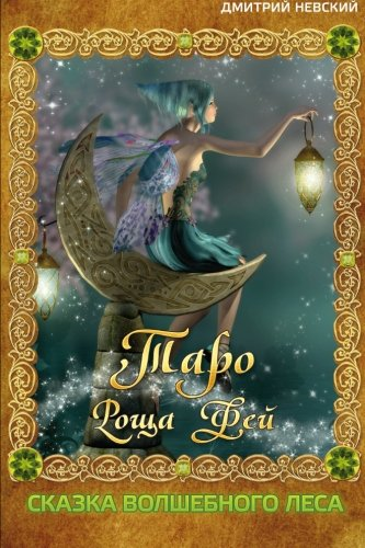 9781511976558: Taro Roshcha Fey. Skazka Volshebnogo lesa (Russian Edition)