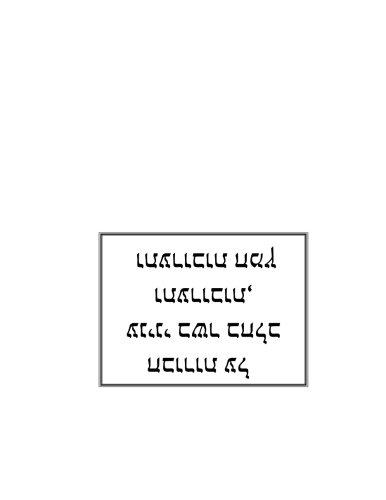 9781511977012: SK2 (Hebrew Edition)