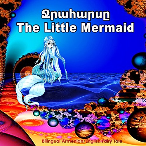 9781511997430: The Little Mermaid, Bilingual Armenian/English Fairy Tale: Adapted Dual Language Picture Book by Hans Christian Andersen (English and Armenian Edition)