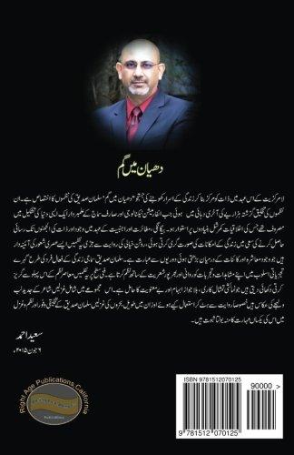 9781512070125: Dhayaan Main Gum: Urdu Poetry (Urdu Edition)